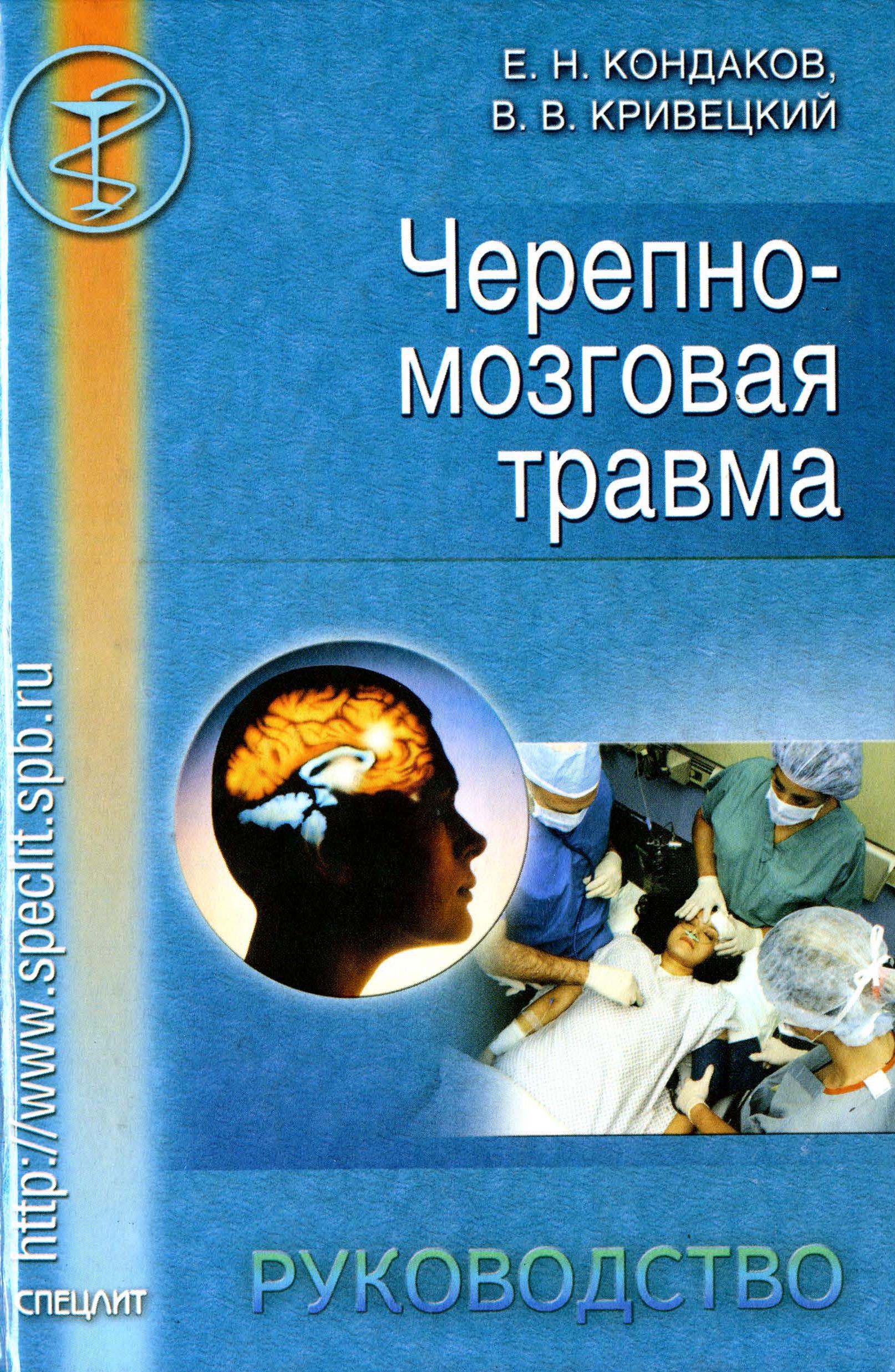 Евгений Кондаков Черепно-мозговая травма. Руководство