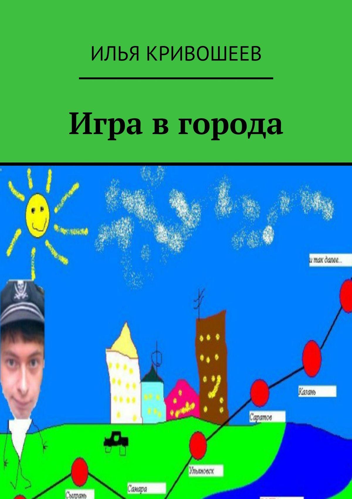 Илья Кривошеев Игра в города