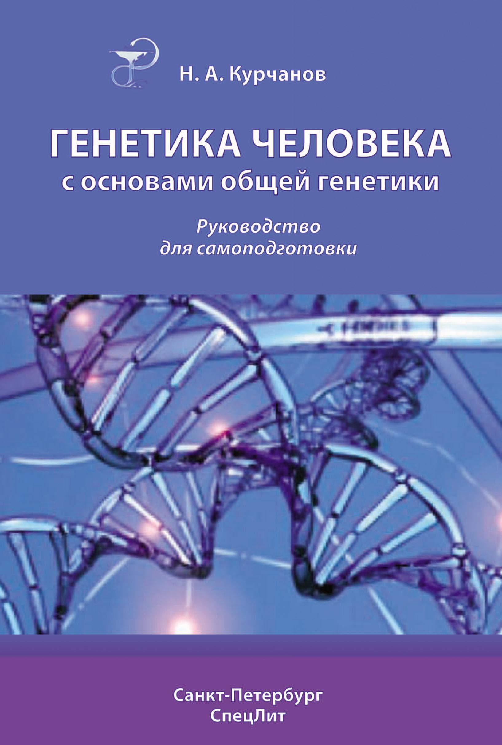 Николай Курчанов Генетика человека с основами общей генетики. Руководство для самоподготовки хандогина е терехова и жилина с и др генетика человека с основами медицинской генетики учебник