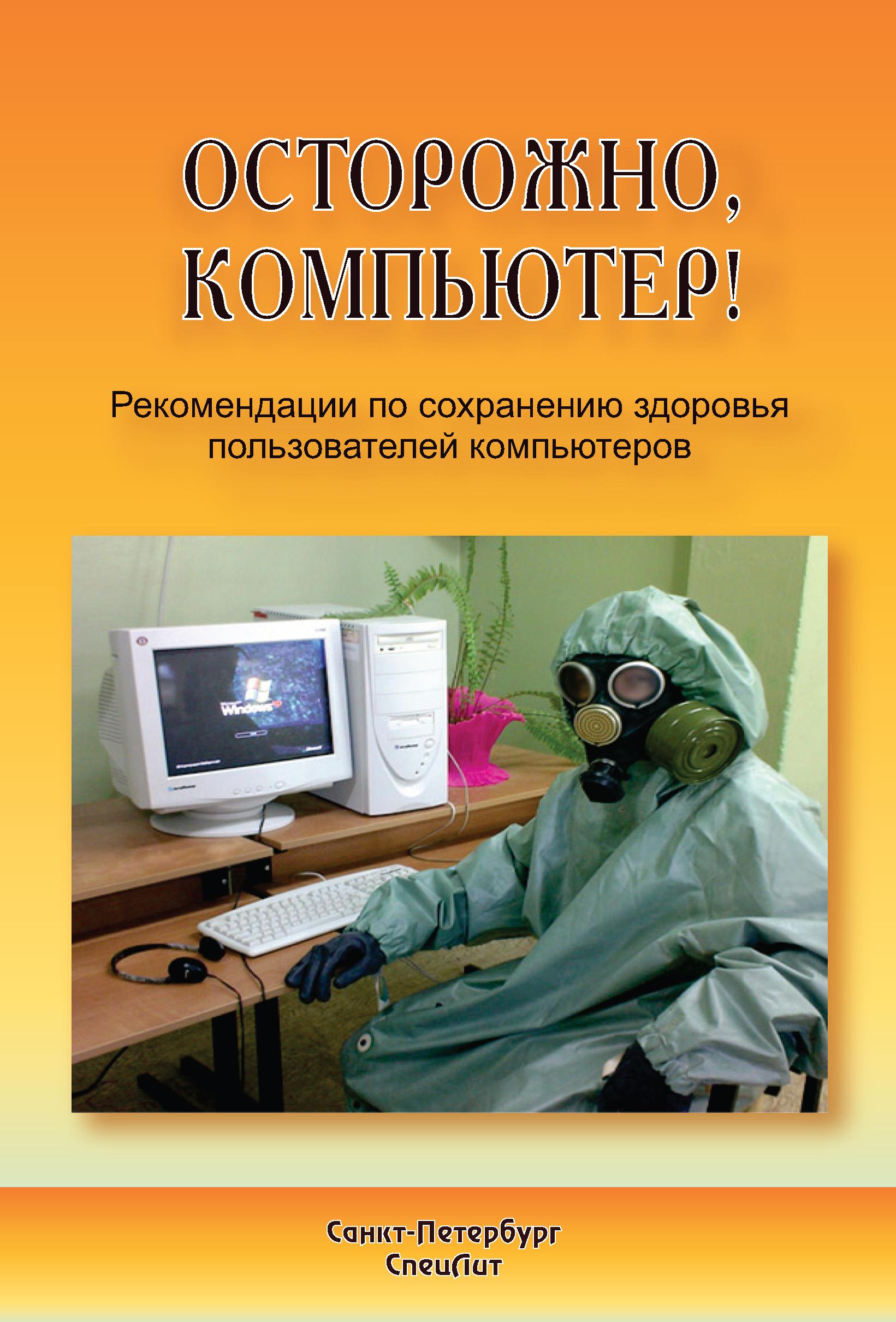 Юрий Лизунов Осторожно, компьютер! Рекомендации по сохранению здоровья пользователей компьютеров компьютер