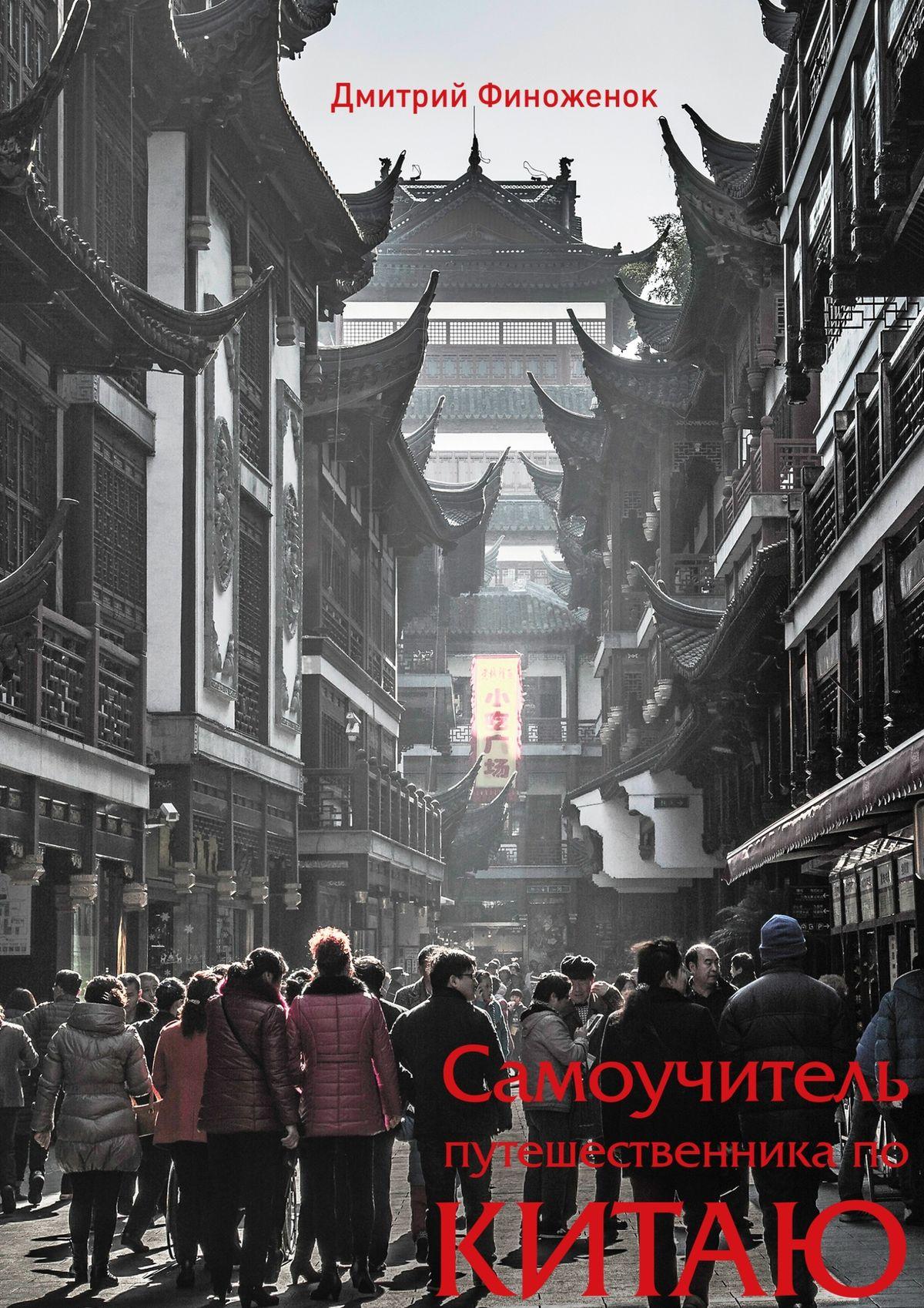 Дмитрий Финоженок Самоучитель путешественника по Китаю
