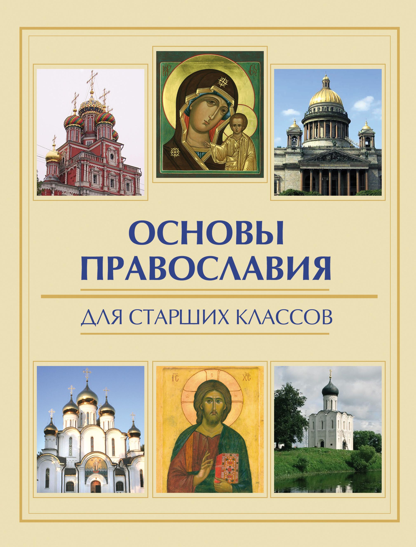 Елена Елецкая Основы православия для старших классов