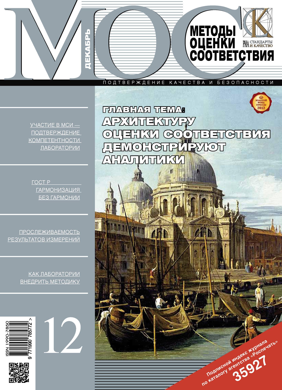 цена на Отсутствует Методы оценки соответствия № 12 2012