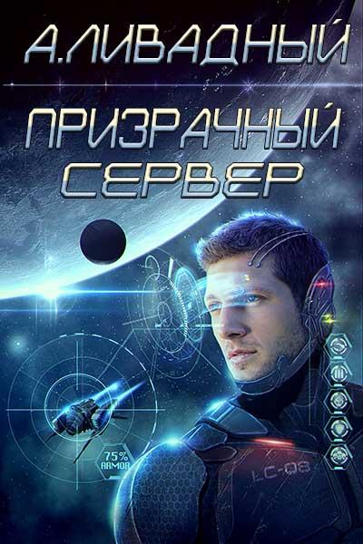 Андрей Ливадный Призрачный Сервер ливадный андрей призрачный сервер книга 1 цифровая версия цифровая версия