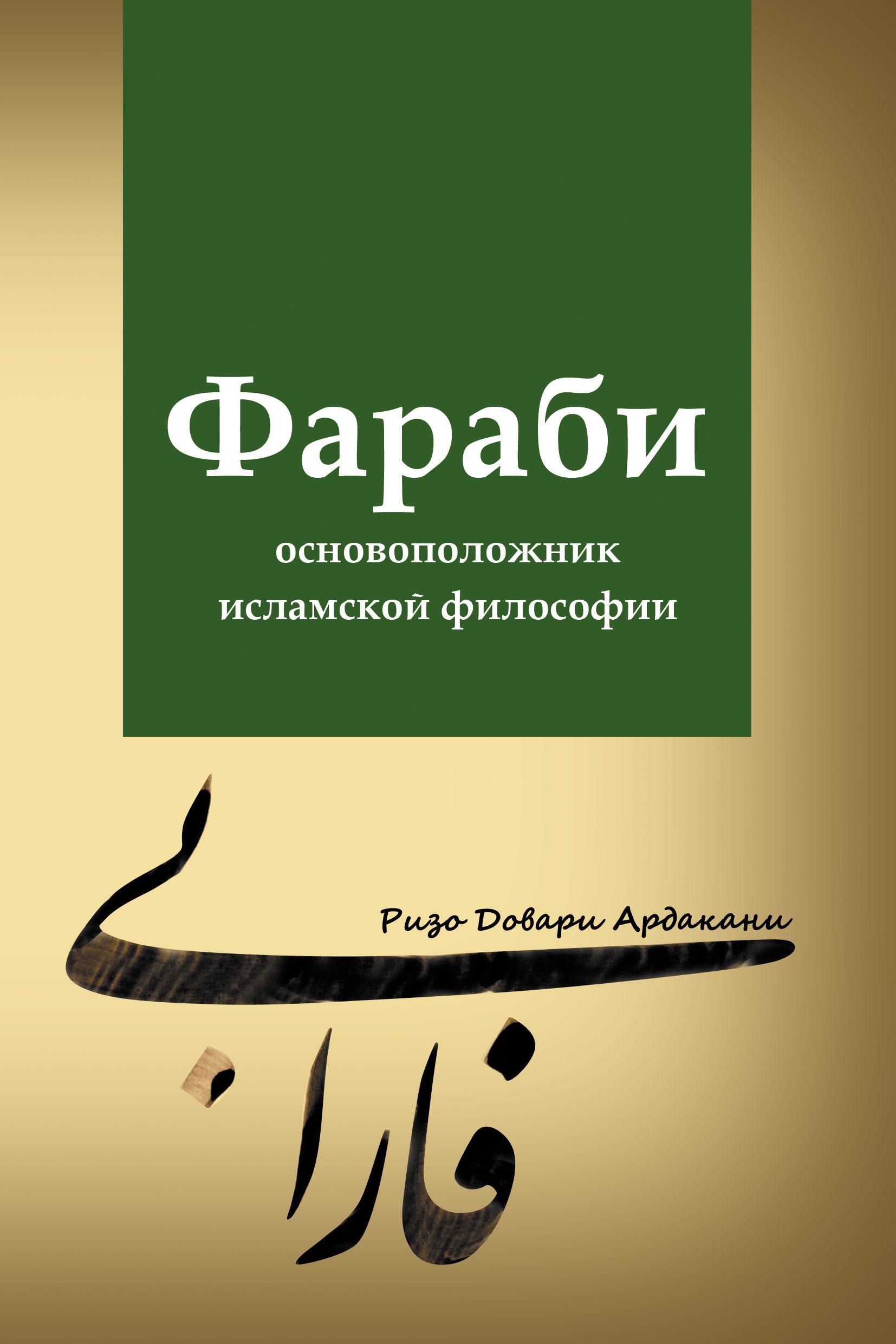 Ризо Довари Ардакани Фараби – основоположник исламской философии м хайруллаев фараби эпоха и учение