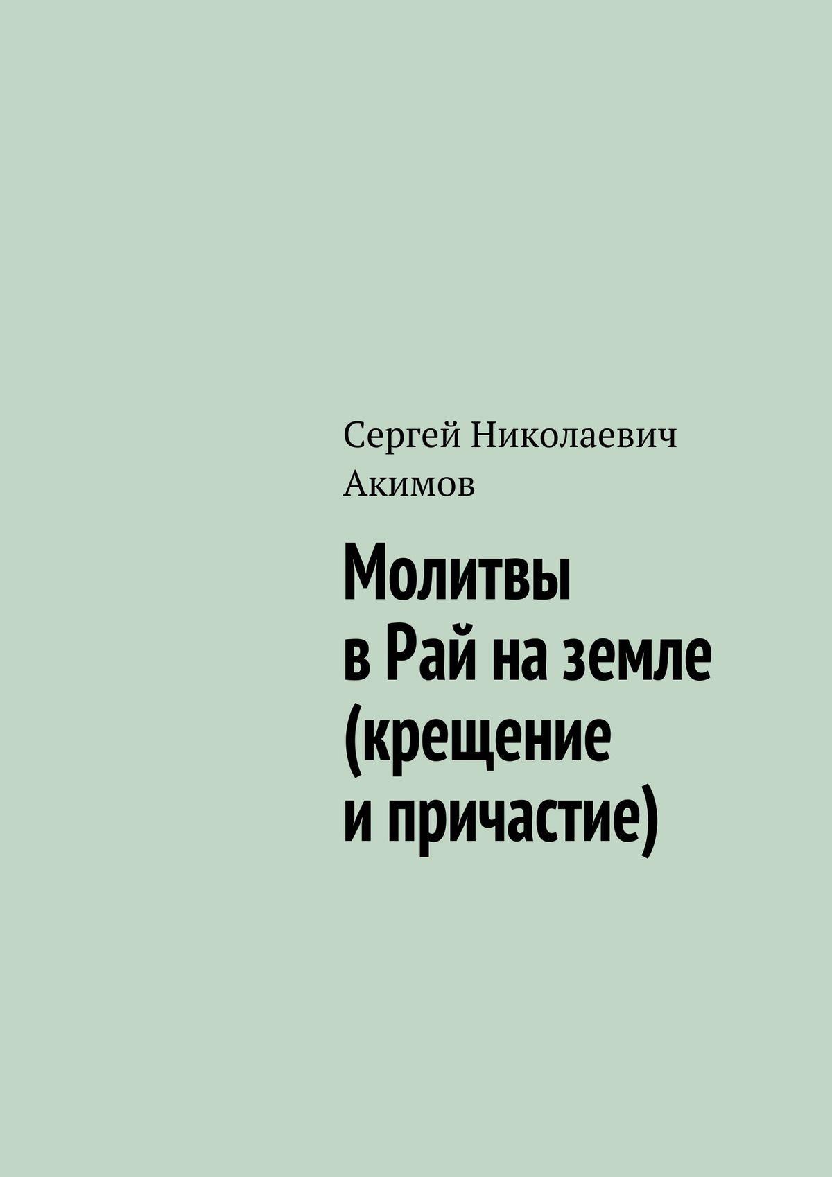 Сергей Акимов Молитвы в рай на земле (крещение и причастие) цены
