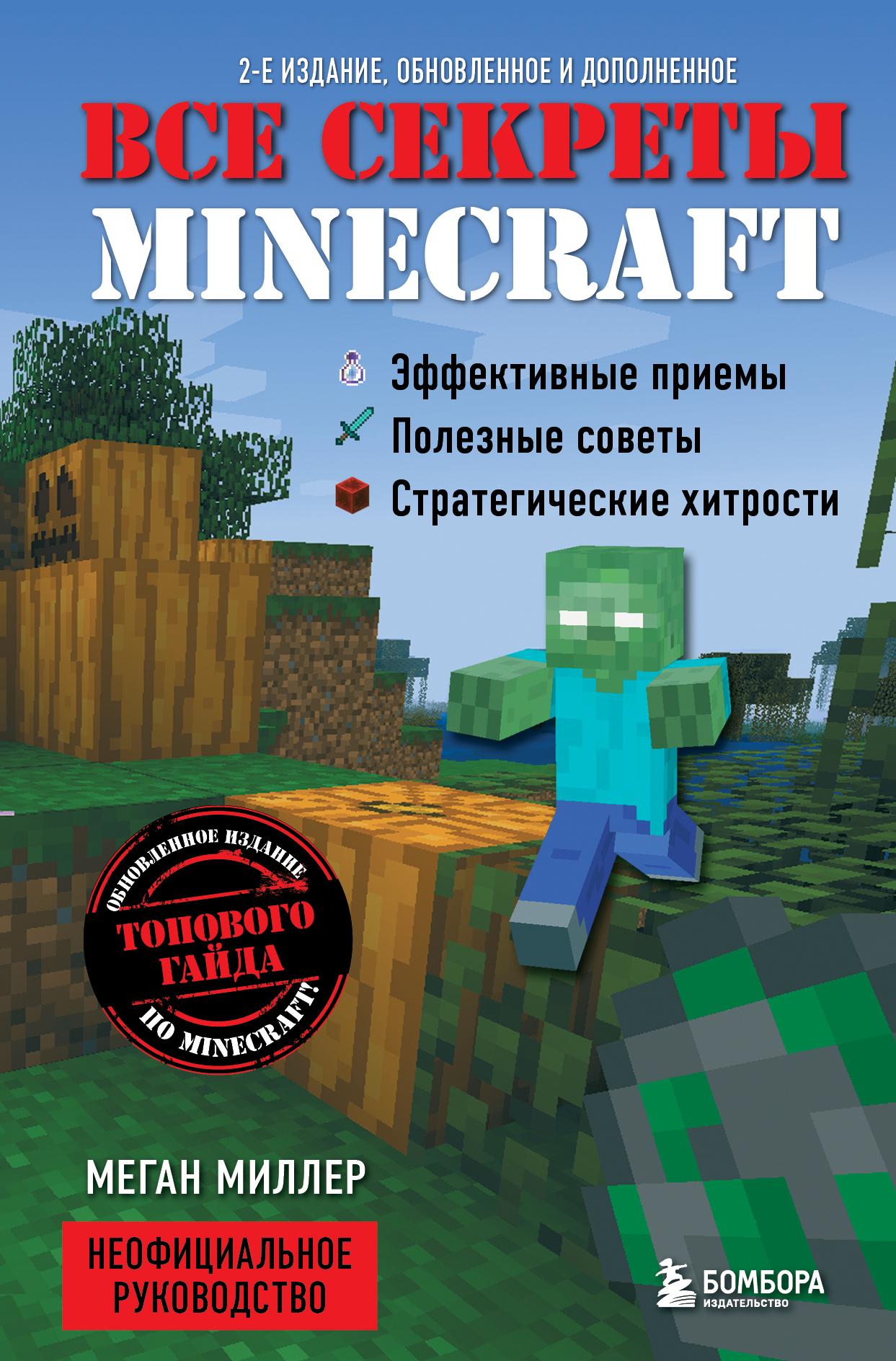 book майнкрафт #1