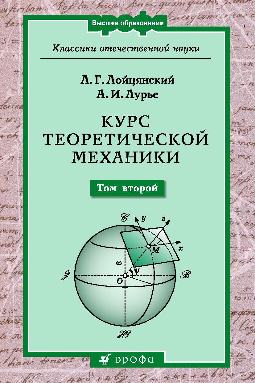 Лев Лойцянский Курс теоретической механики. Том второй
