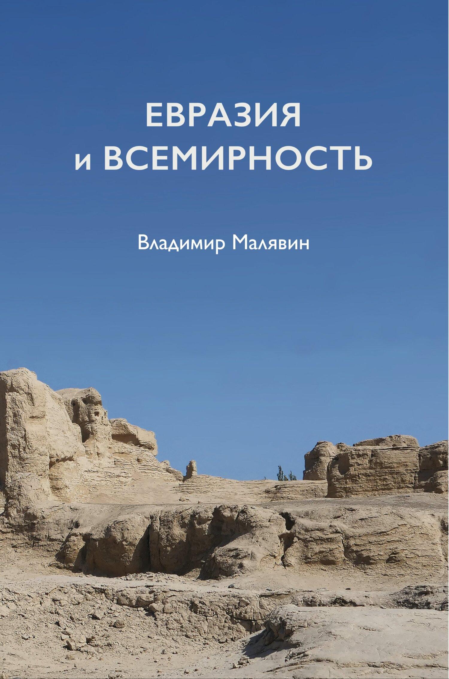 Владимир Малявин Евразия и всемирность. Новый взгляд на природу Евразии владимир сохарев манифест пролетариев мира