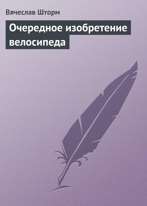 цена на Вячеслав Шторм Очередное изобретение велосипеда