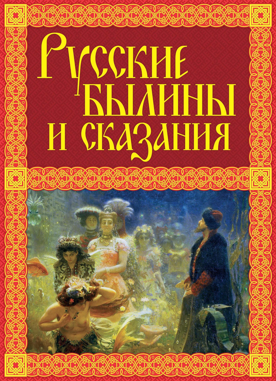 Александр Иликаев Русские былины и сказания кузьмин в в былины русского народа киевские новгородские московские
