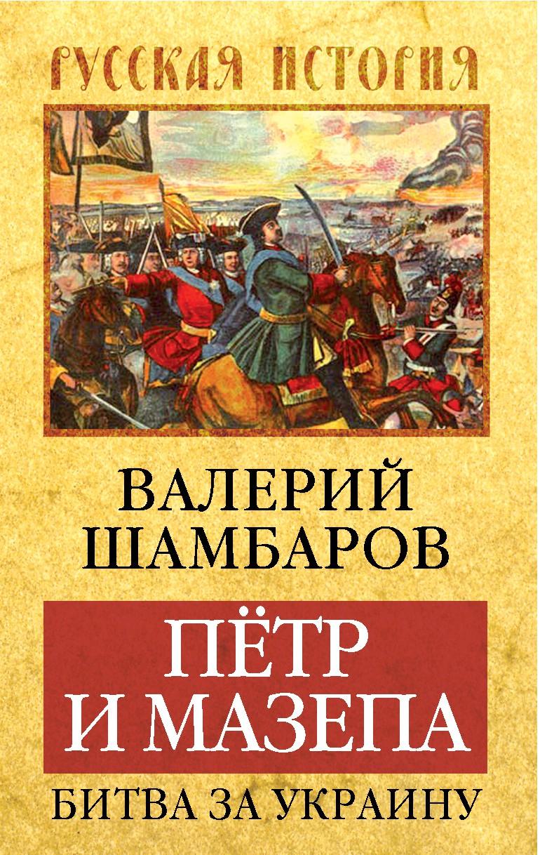 Петр и Мазепа. Битва за Украину