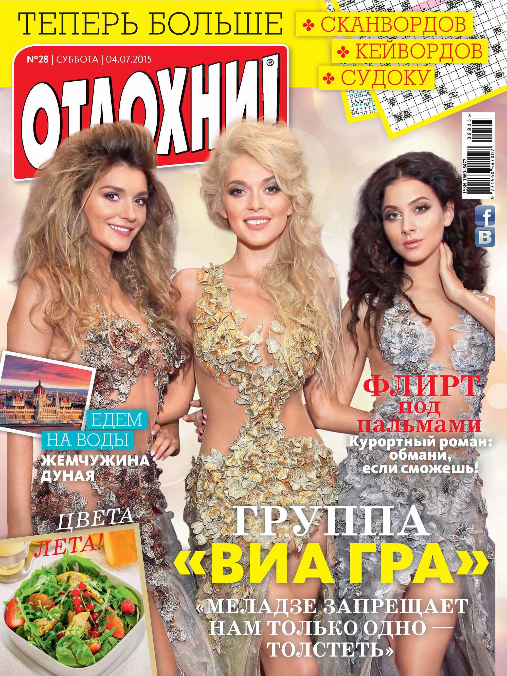 ИД «Бурда» Журнал «Отдохни!» №28/2015 ид бурда журнал отдохни 07 2015
