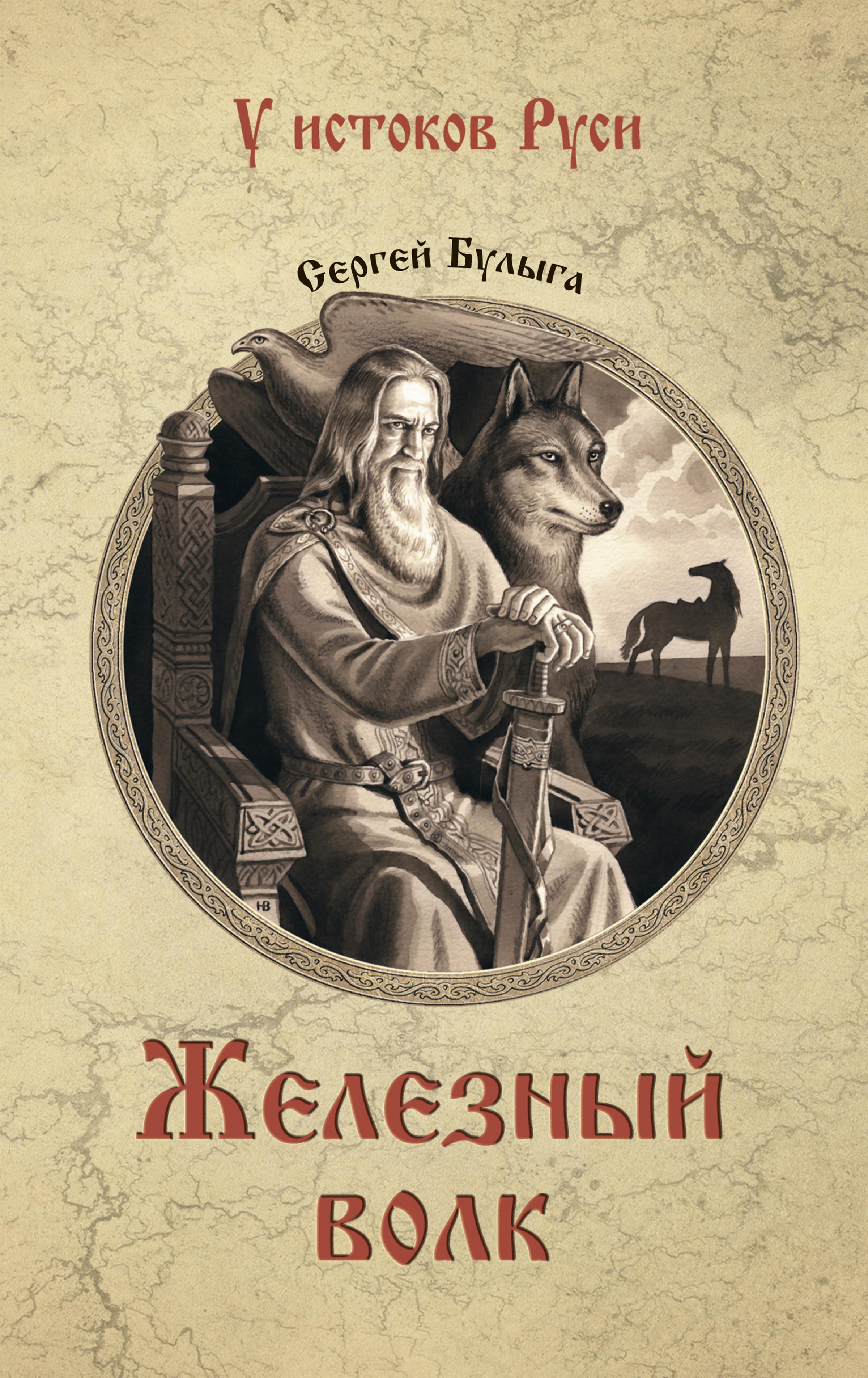 Железный волк ( Сергей Булыга  )