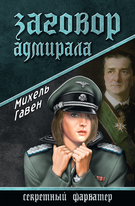 Михель Гавен Заговор адмирала малютин николай николаевич последний фюрер рейха судьба гросс адмирала деница