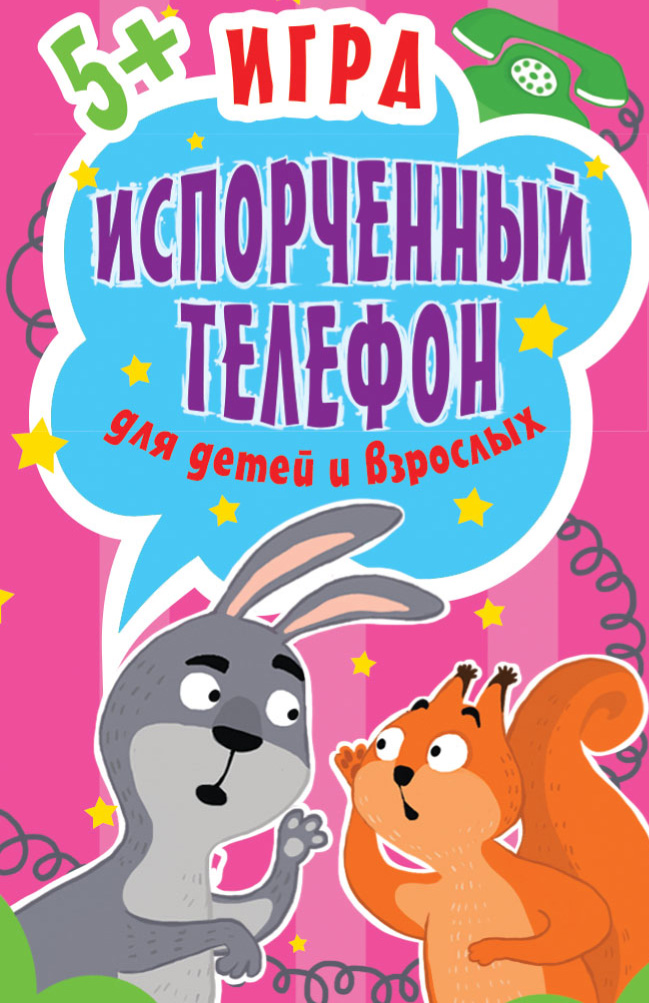 Ольга Кузнецова Игра «Испорченный телефон» для детей и взрослых для детей телефон