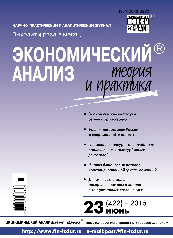 Отсутствует Экономический анализ: теория и практика № 23 (422) 2015 отсутствует экономический анализ теория и практика 4 403 2015