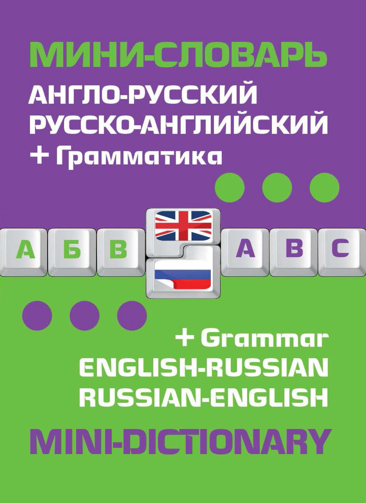 Отсутствует Англо-русский русско-английский мини-словарь. Грамматика / English-Russian Russian-English. Mini-Dictionary. Grammar