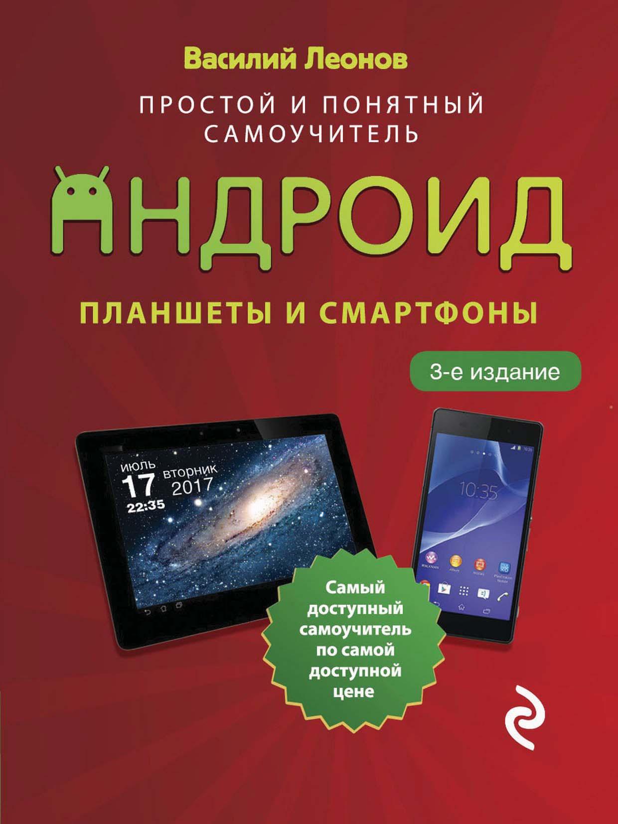 Василий Леонов Планшеты и смартфоны на Android. Простой и понятный самоучитель android планшет понятный самоучитель