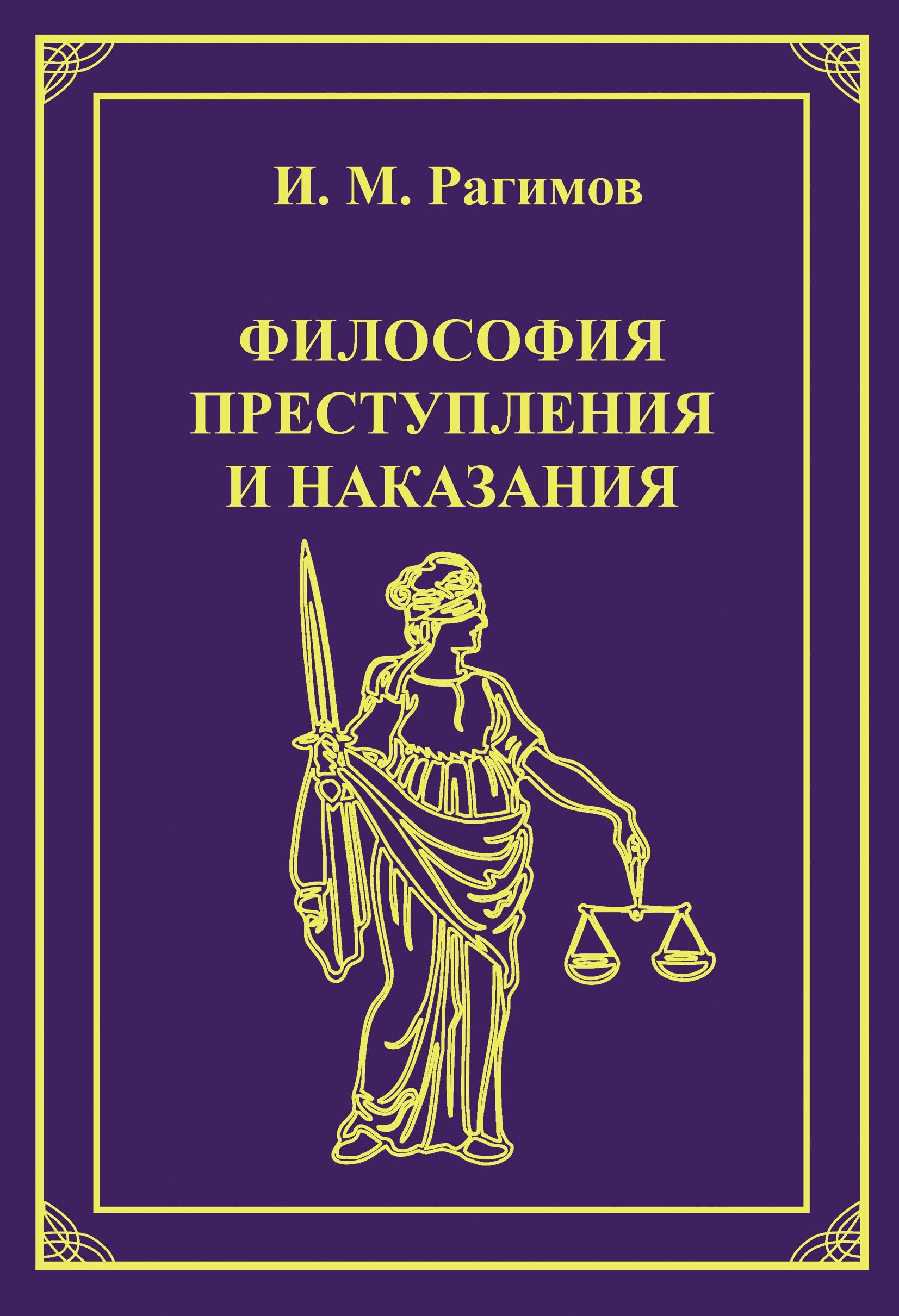 Ильгам Рагимов Философия преступления и наказания георг еллинек социально этическое значение права неправды и наказания