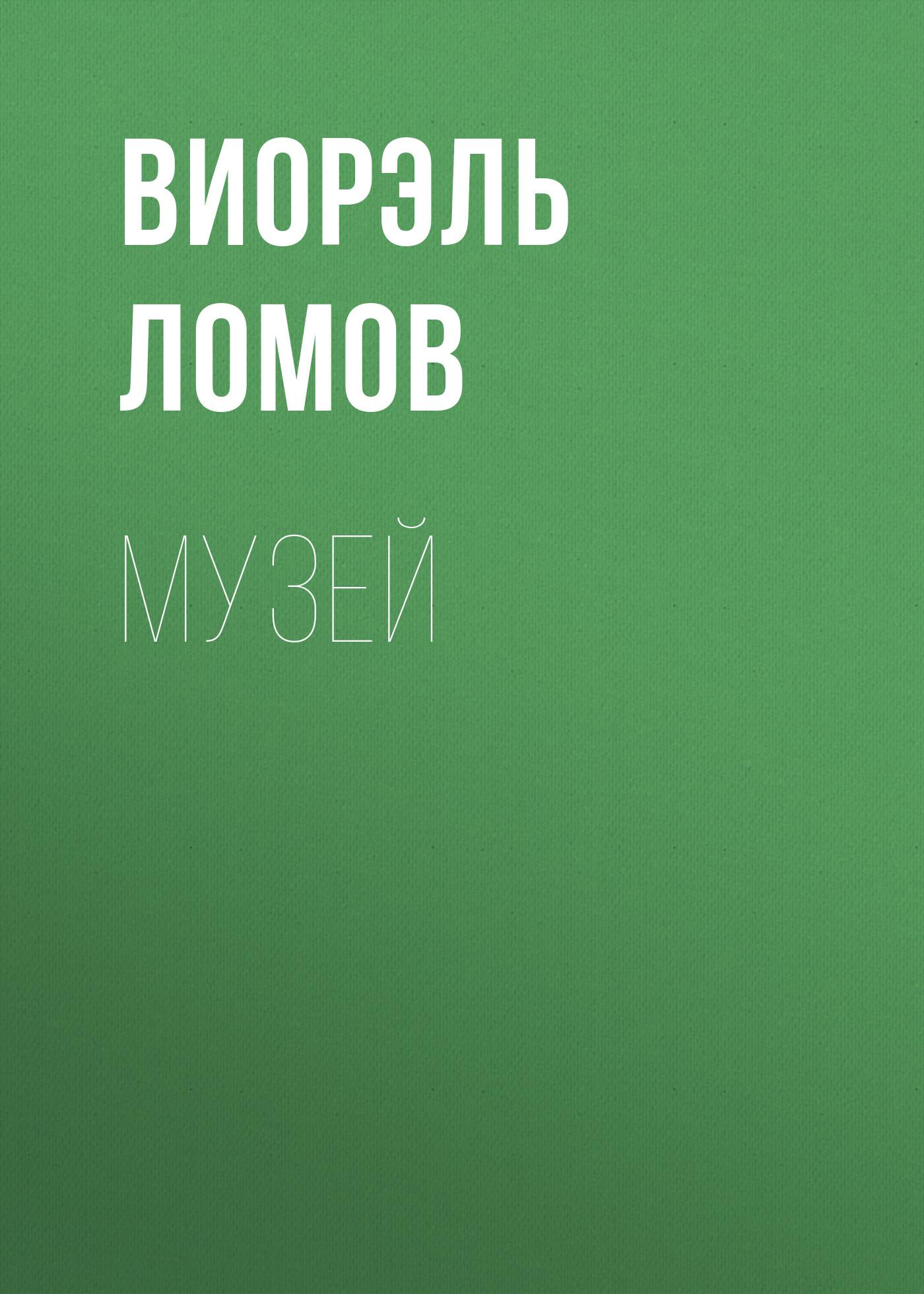 Виорэль Ломов Музей и и маст музей крестьянского быта