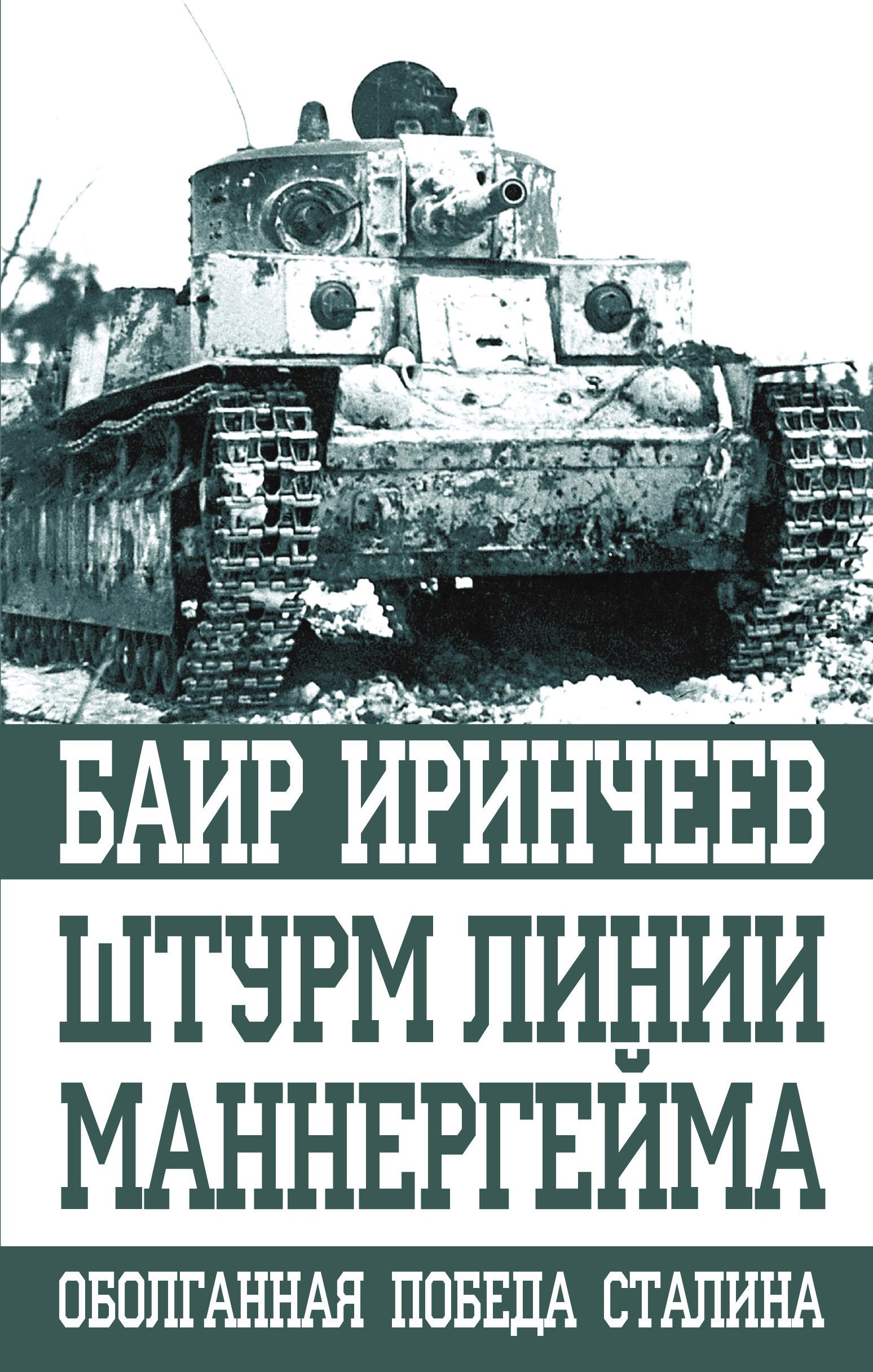 Баир Иринчеев Штурм Линии Маннергейма. Оболганная победа Сталина книги эксмо оболганная победа сталина штурм линии маннергейма