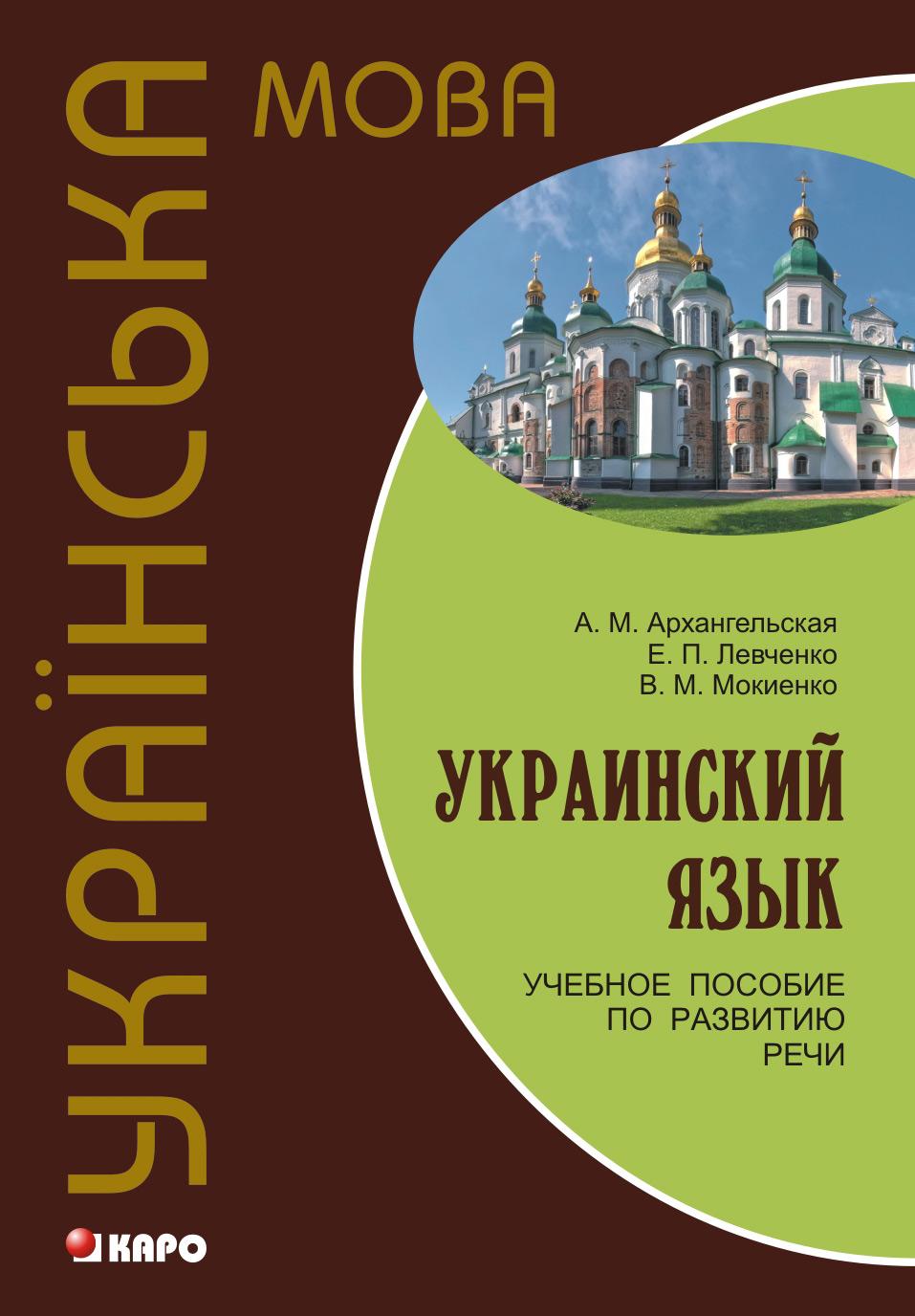 В. М. Мокиенко Украинский язык: учебное пособие по развитию речи