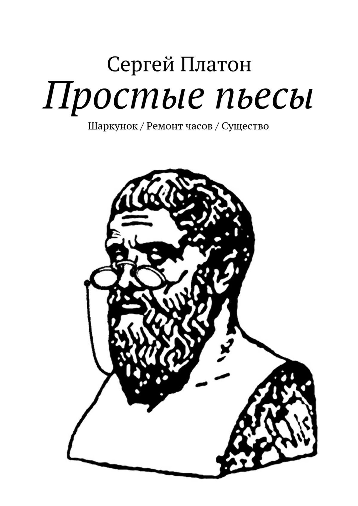 Сергей Платон Простые пьесы сергей платон инглубагла