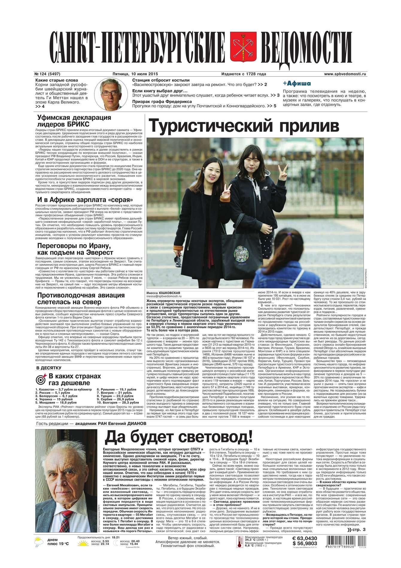 Редакция газеты Санкт-Петербургские ведомости Санкт-Петербургские ведомости 124-2015 цена