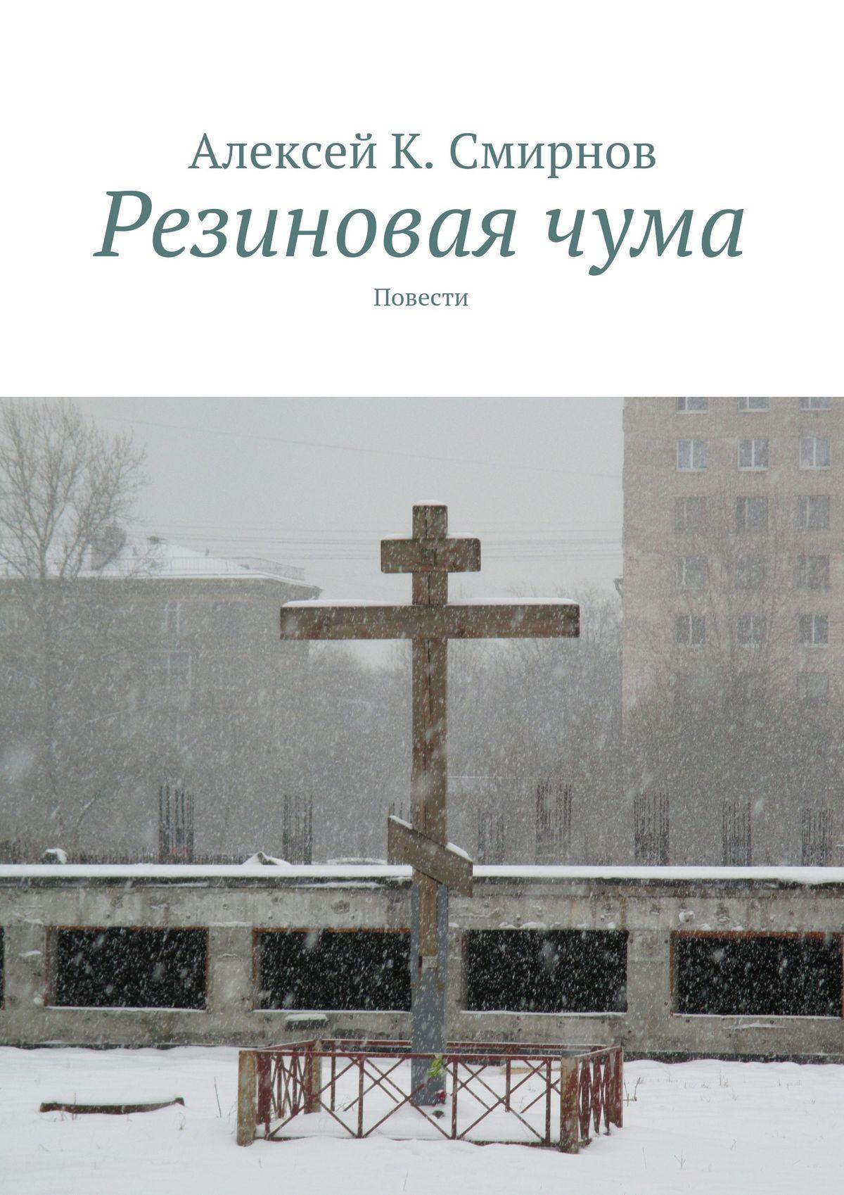 Алексей Константинович Смирнов Резиновая чума цена
