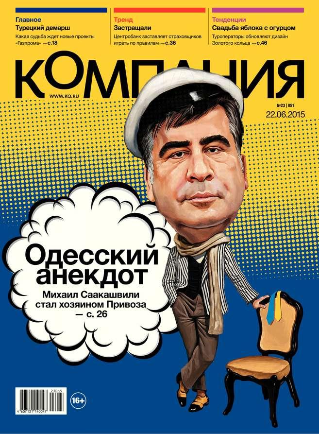 Редакция журнала Компания Компания 23-2015 редакция журнала компания компания 01 2015