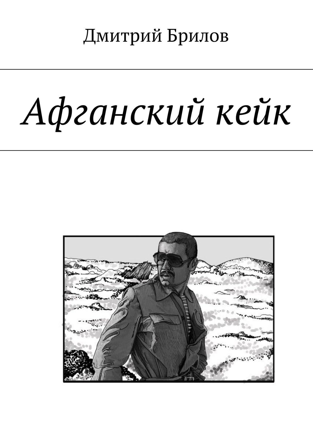 Дмитрий Брилов Афганскийкейк дмитрий брилов кофе с молоком начало