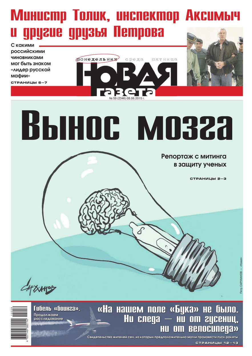 Новая газета 59-2015