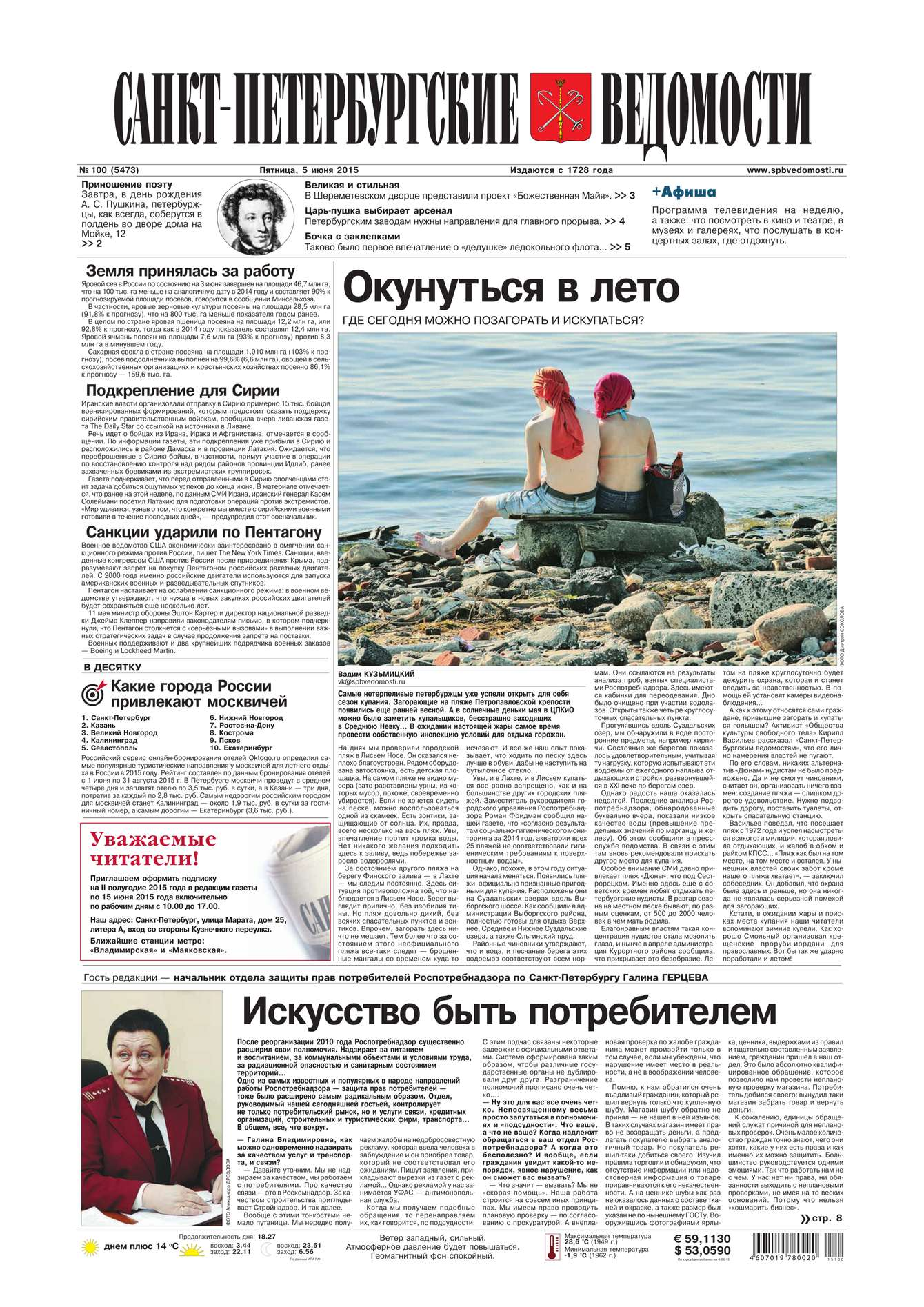 Санкт-Петербургские ведомости 100-2015