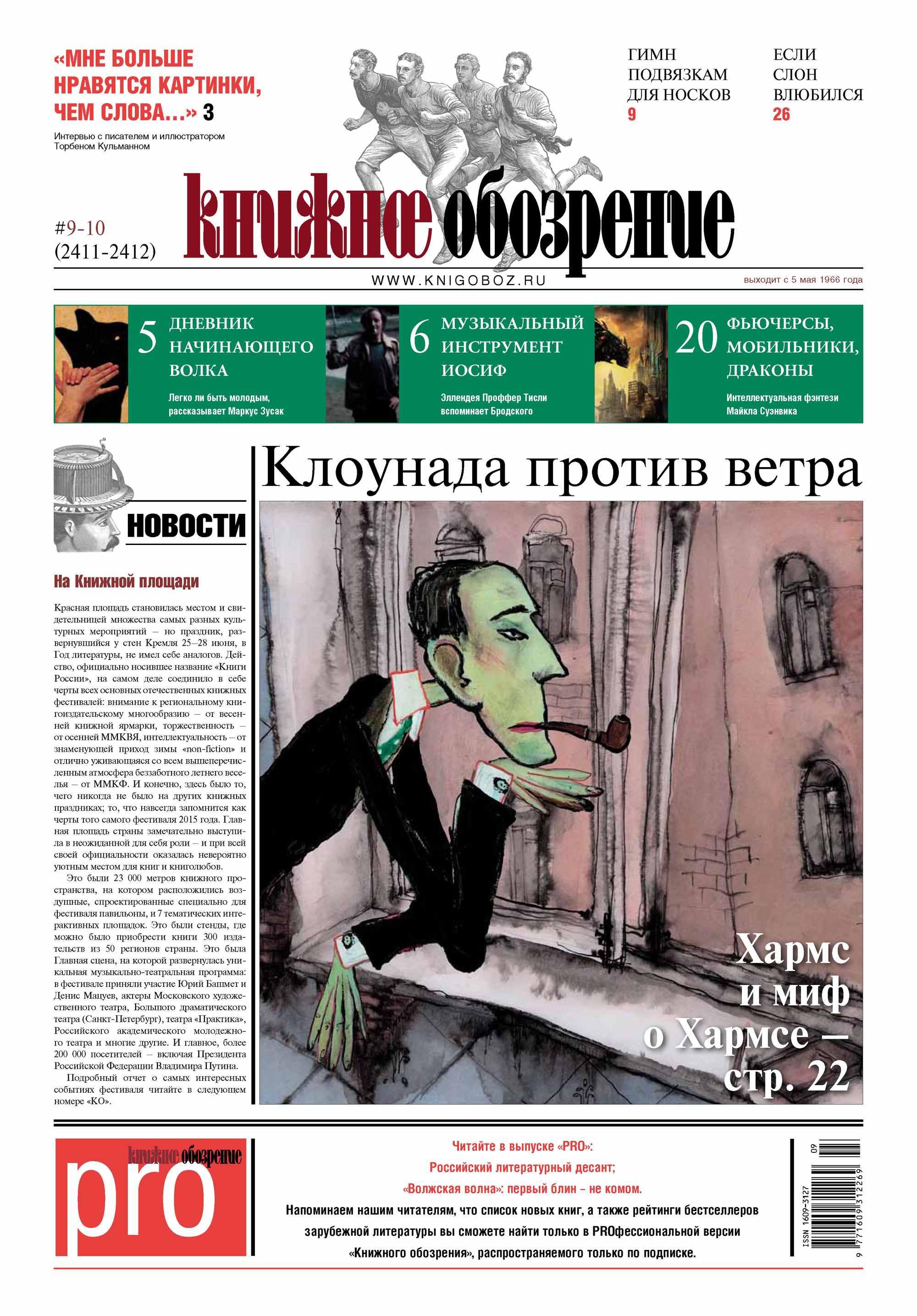 Отсутствует Книжное обозрение №09-10/2015