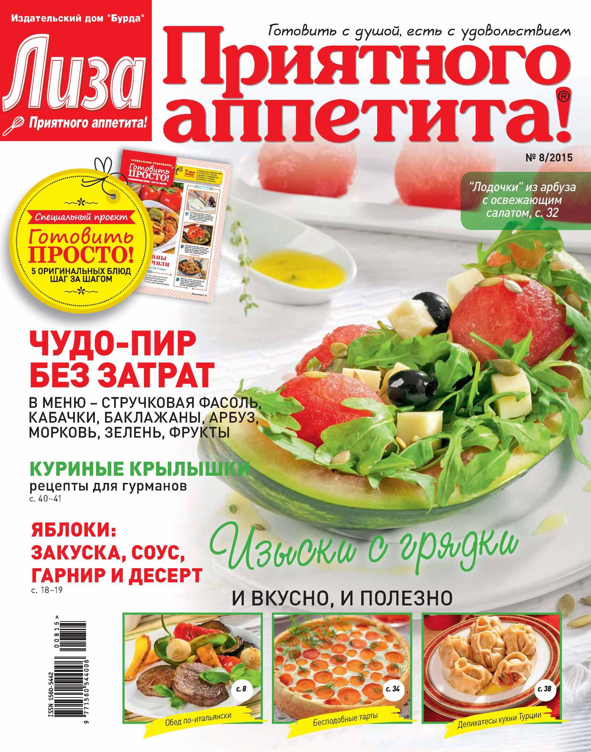 ИД «Бурда» Журнал «Лиза. Приятного аппетита» №08/2015 ид бурда журнал лиза приятного аппетита 04 2015