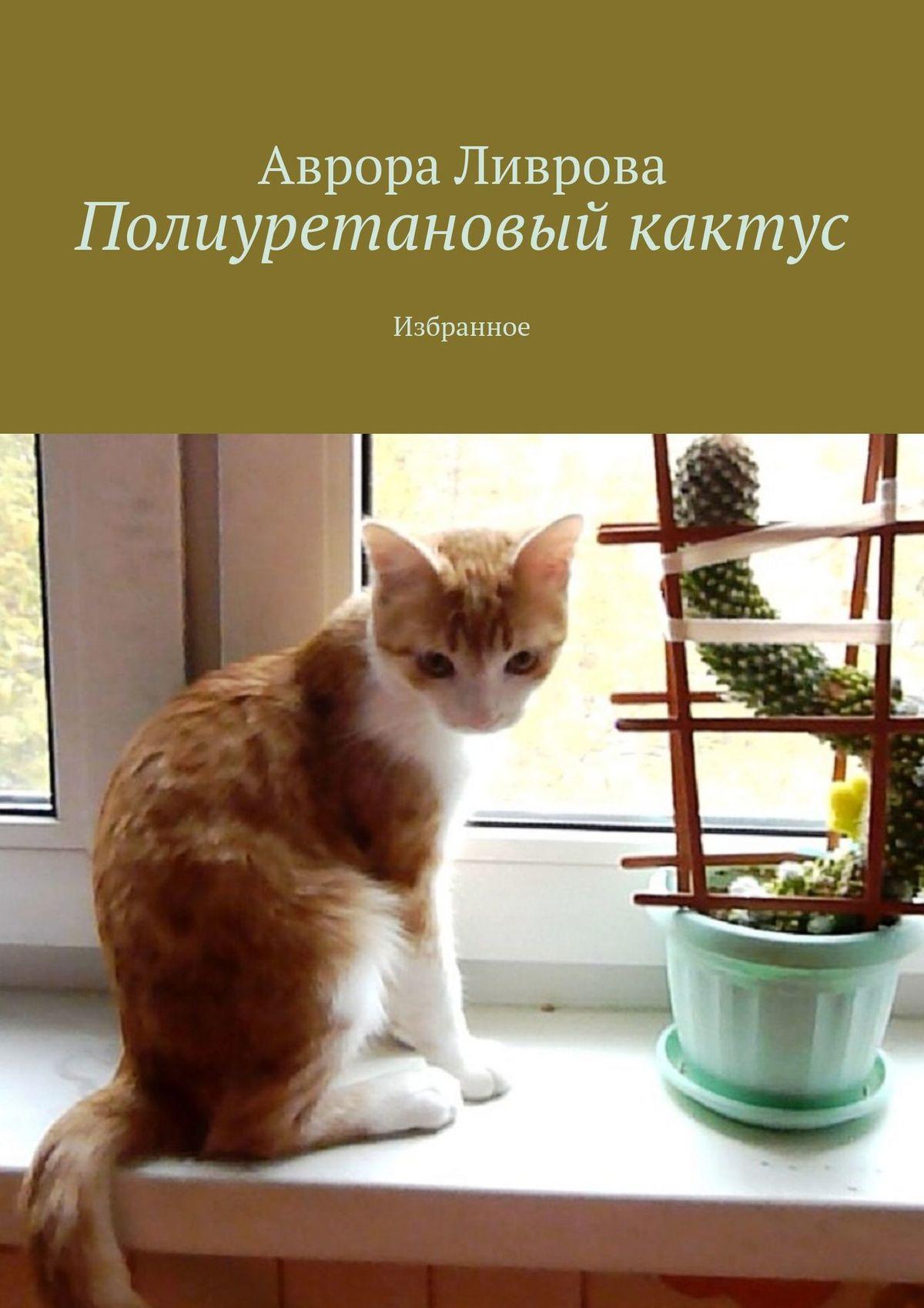 Галина Шляхова Полиуретановый кактус. Избранное