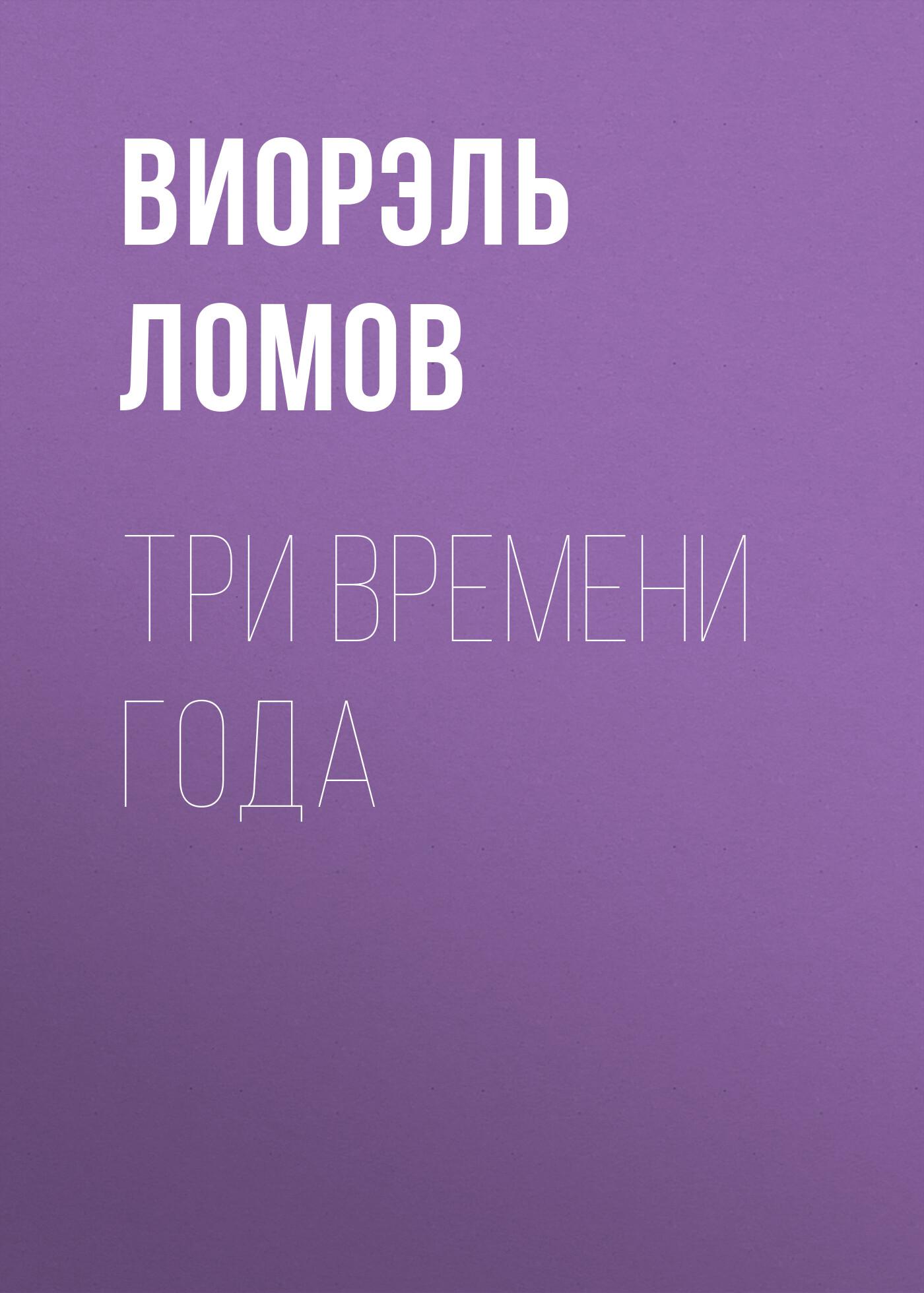 Виорэль Ломов Три времени года