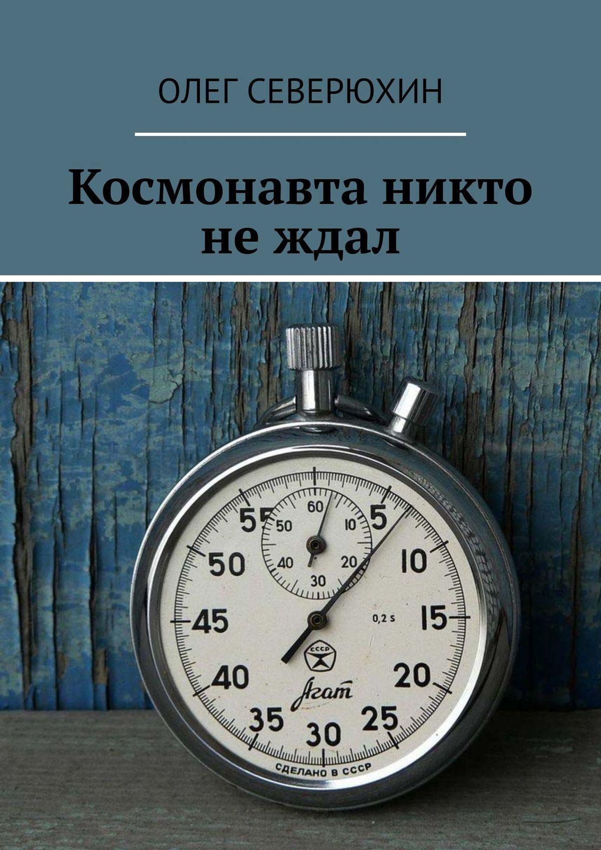 Олег Васильевич Северюхин Космонавта никто не ждал олег васильевич северюхин утро 2020 года