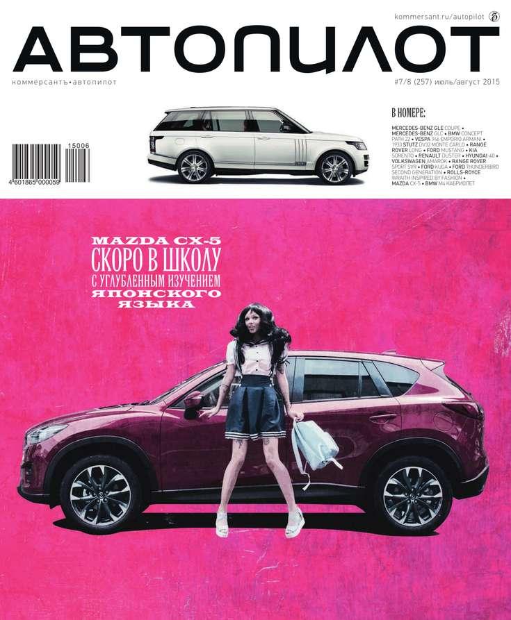 Редакция журнала Автопилот Автопилот 07-08-2015 новости для автомобилистов 2016