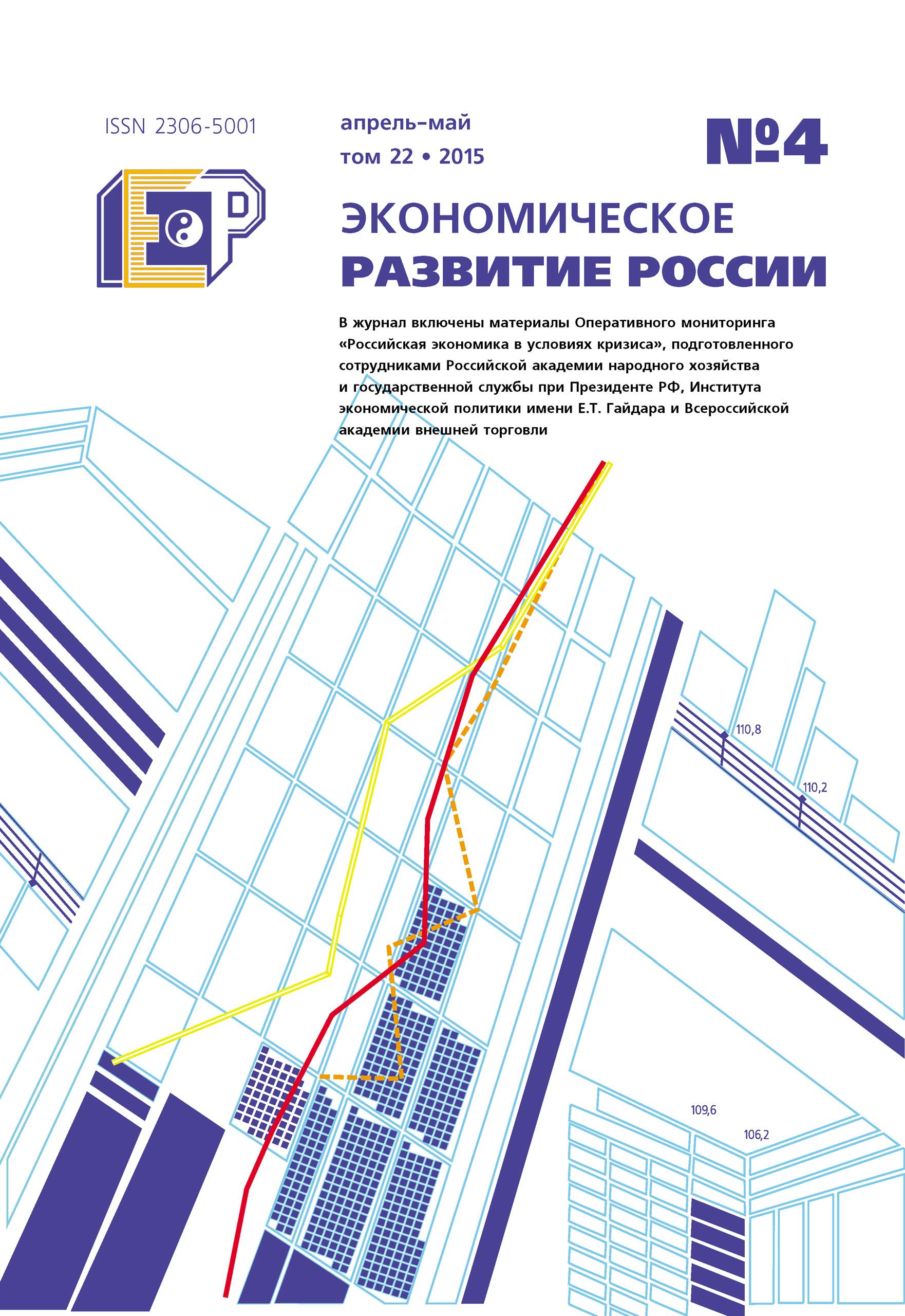 Отсутствует Экономическое развитие России № 4 2015 отсутствует экономическое развитие россии 6 2015