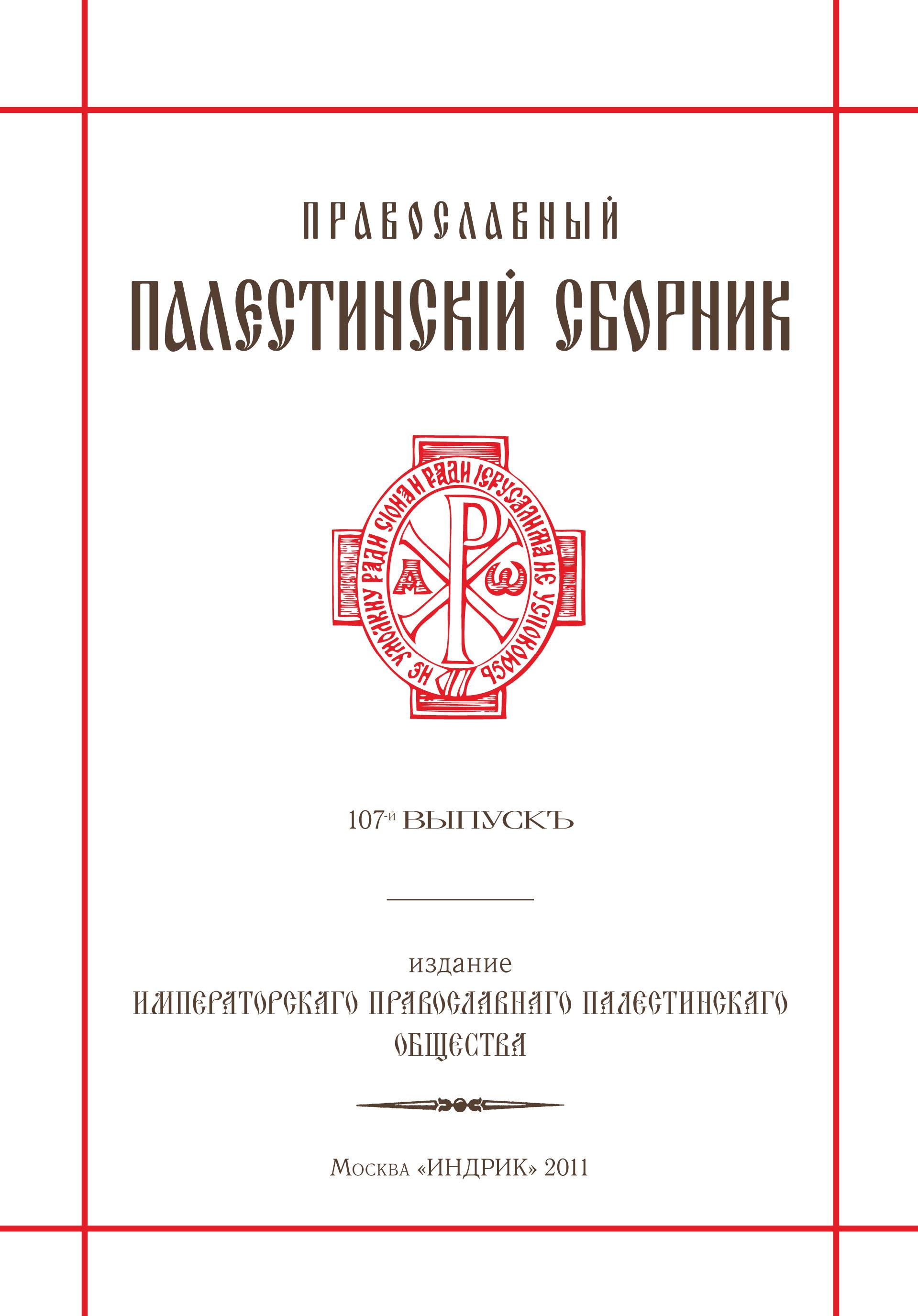 Сборник Православный Палестинский сборник. Выпуск 107 гуманитарная география научная экспликация
