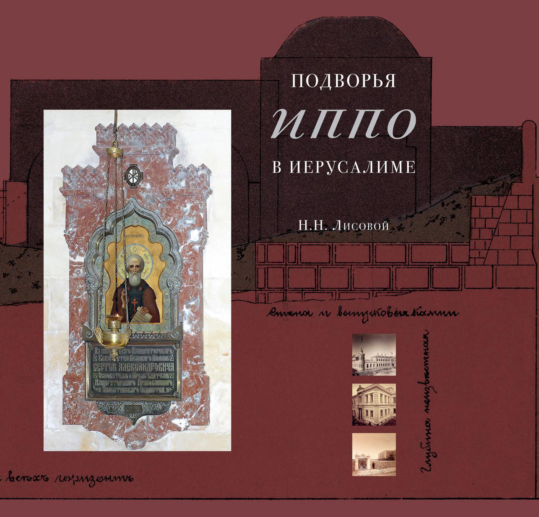 Н. Н. Лисовой Подворья Императорского Православного Палестинского Общества в Иерусалиме