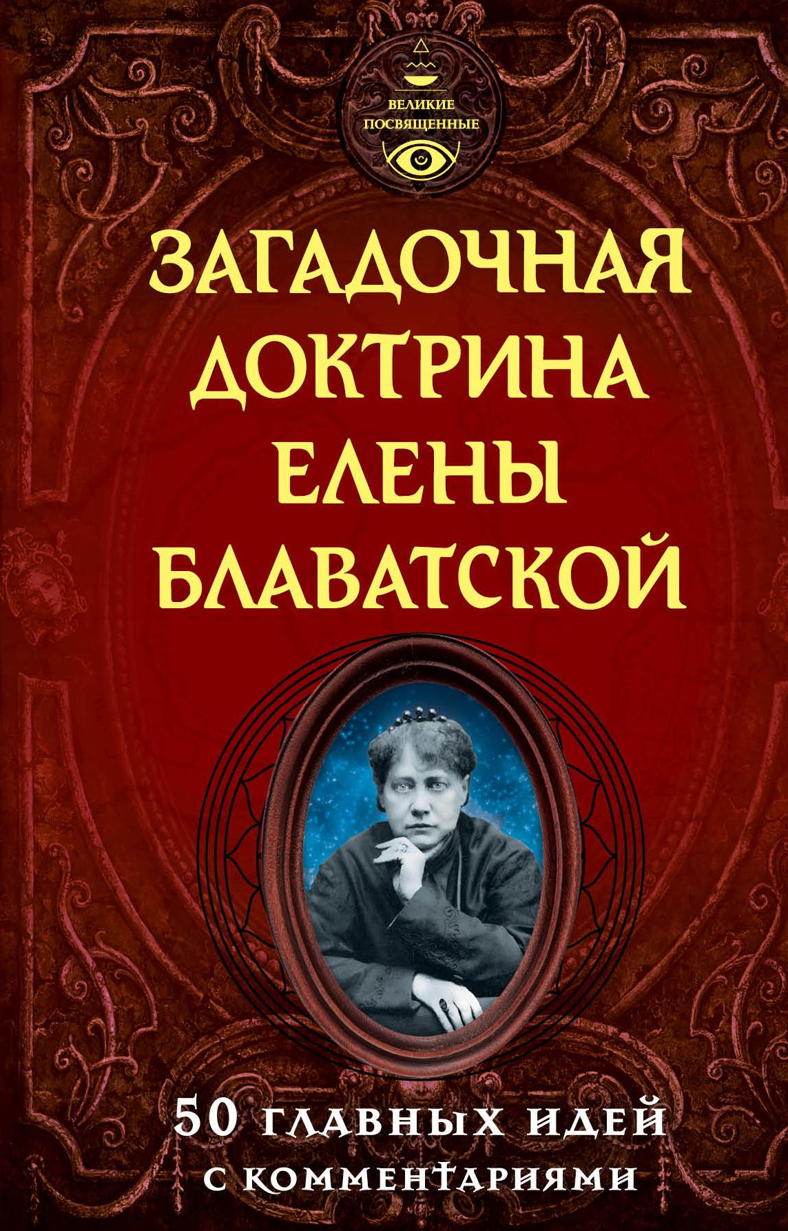 Загадочная доктрина Елены Блаватской. 50 главных идей с комментариями