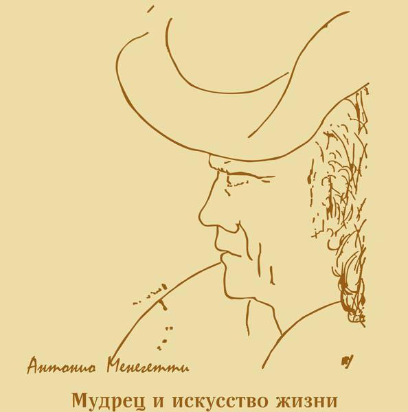 Антонио Менегетти Мудрец и искусство жизни