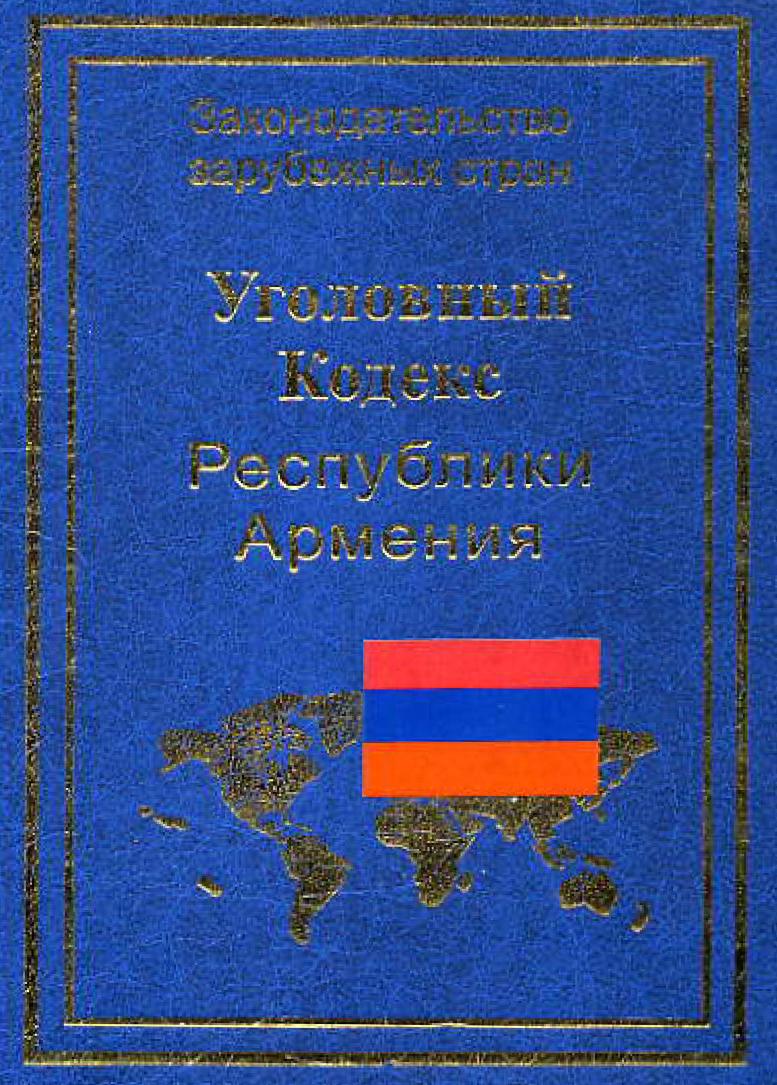 Отсутствует Уголовный кодекс Республики Армения отсутствует уголовный кодекс федеративной республики германии