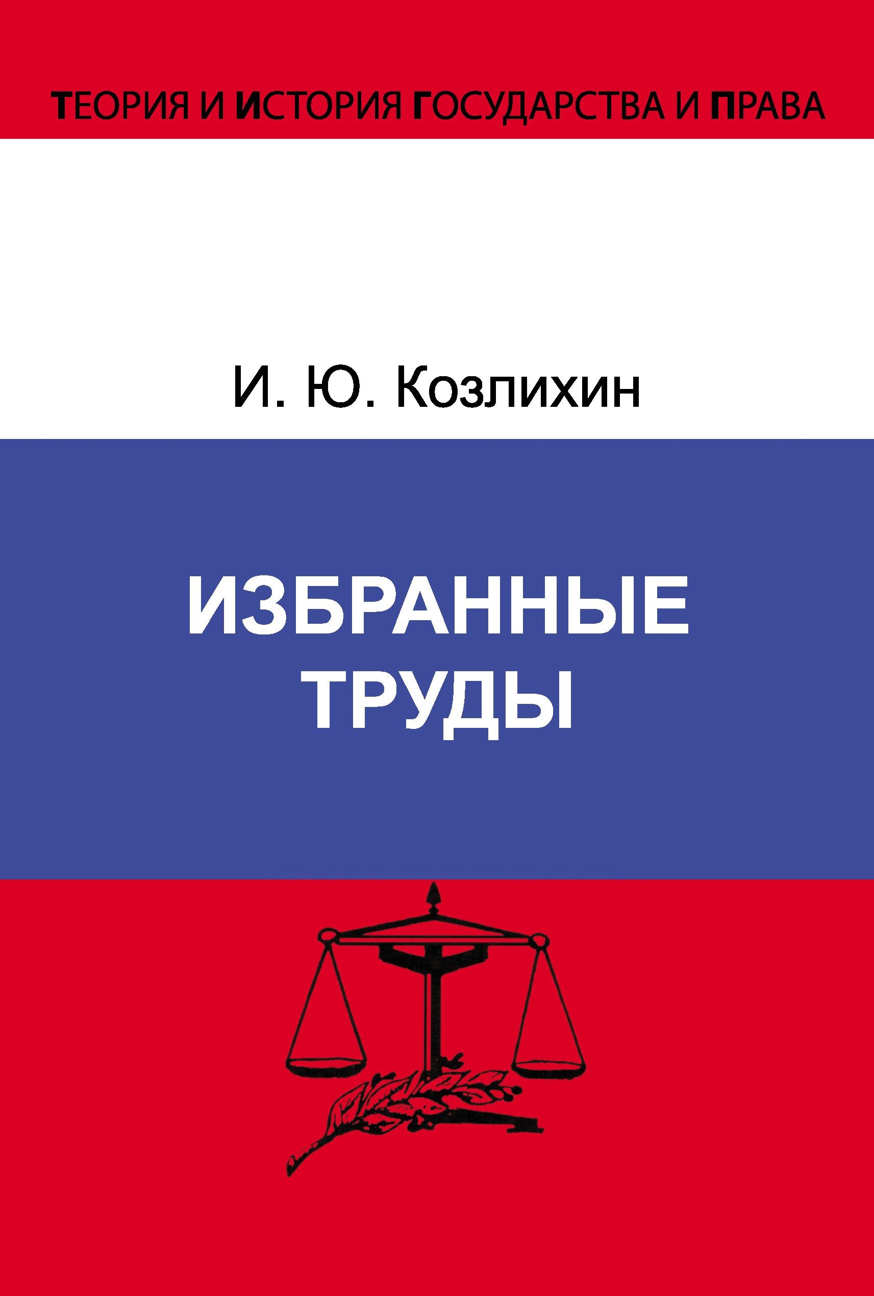 И. Ю. Козлихин Избранные труды и ю подгаецкая и ю подгаецкая избранные статьи