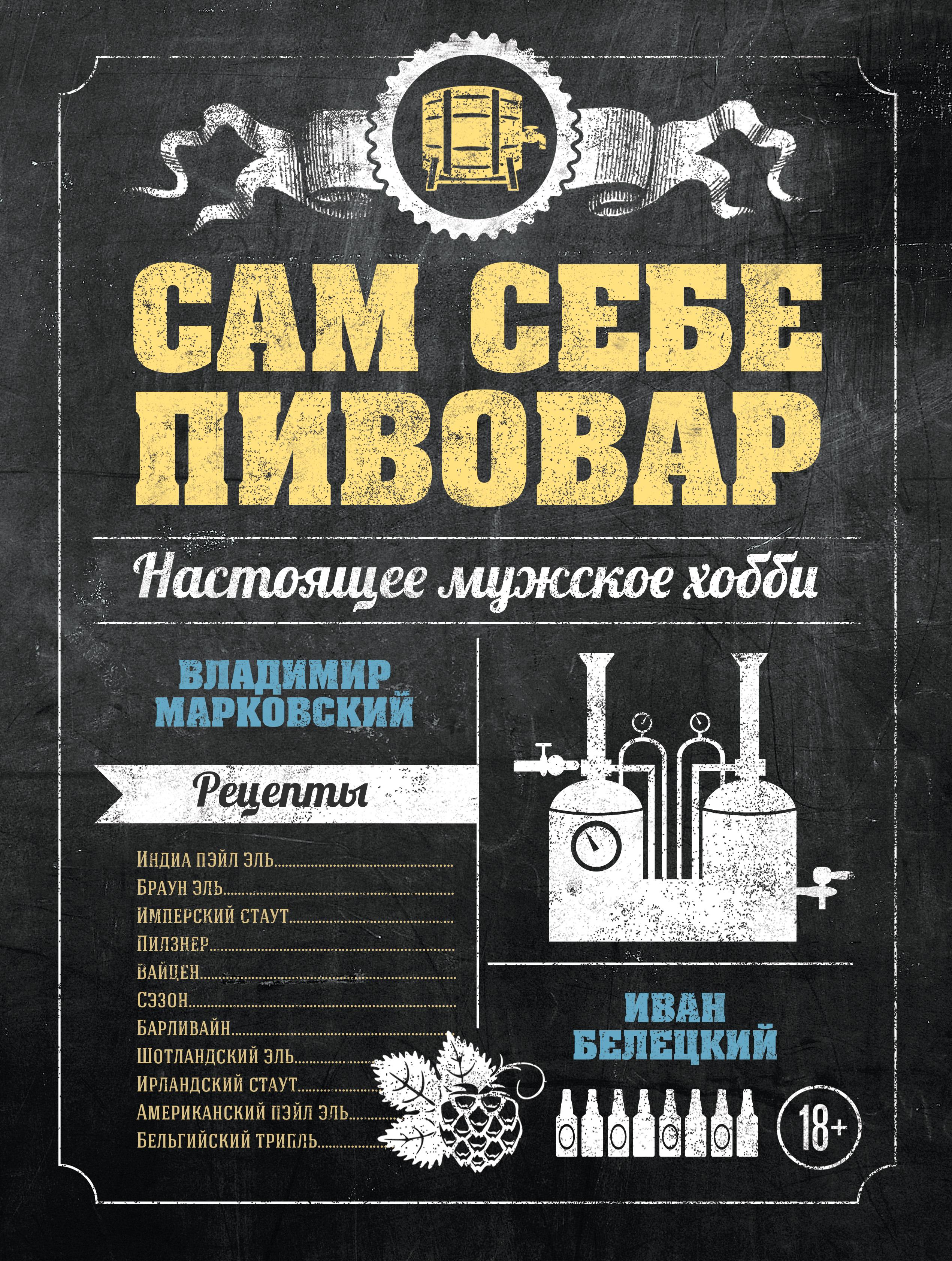 Владимир Марковский Сам себе пивовар владимир марковский сам себе пивовар