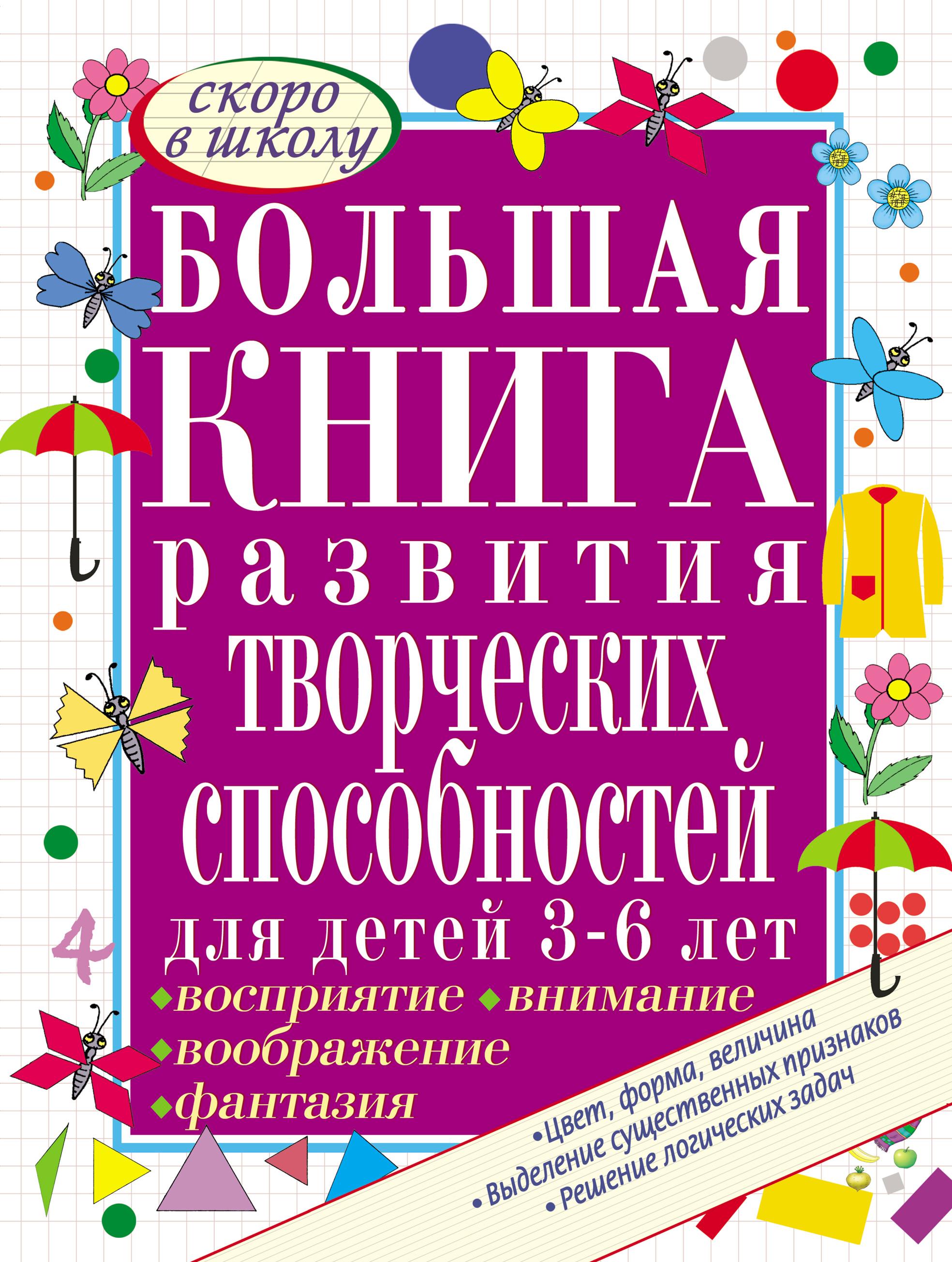 С. Е. Гаврина Большая книга развития творческих способностей для детей 3-6 лет. Развиваем восприятие, воображение, внимание, фантазию гаврина с большая книга разв творческих способн для дет 3 6 лет