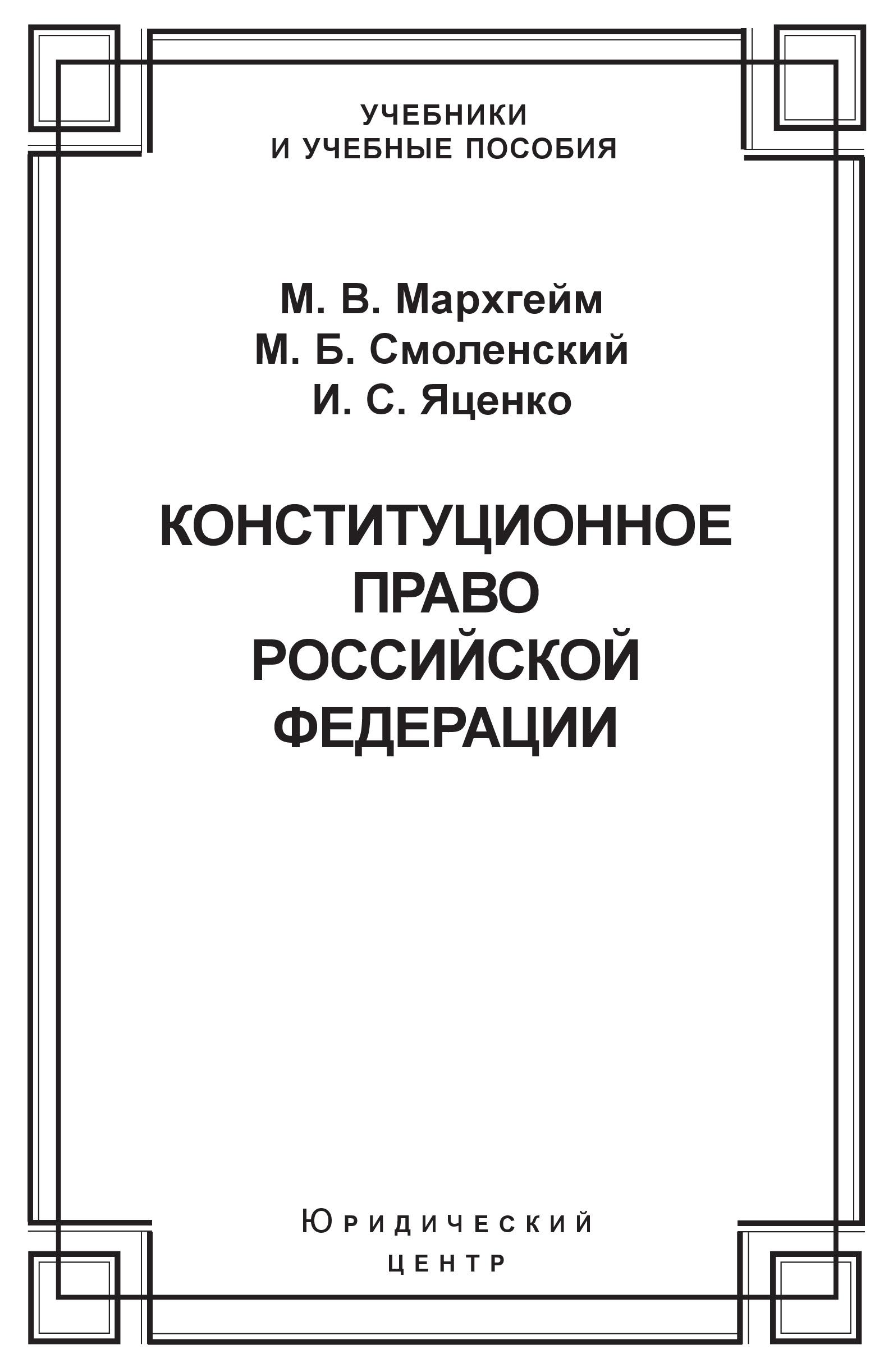 М. Б. Смоленский Конституционное право Российской Федерации эбзеев б ред конституционное право российской федерации учебник